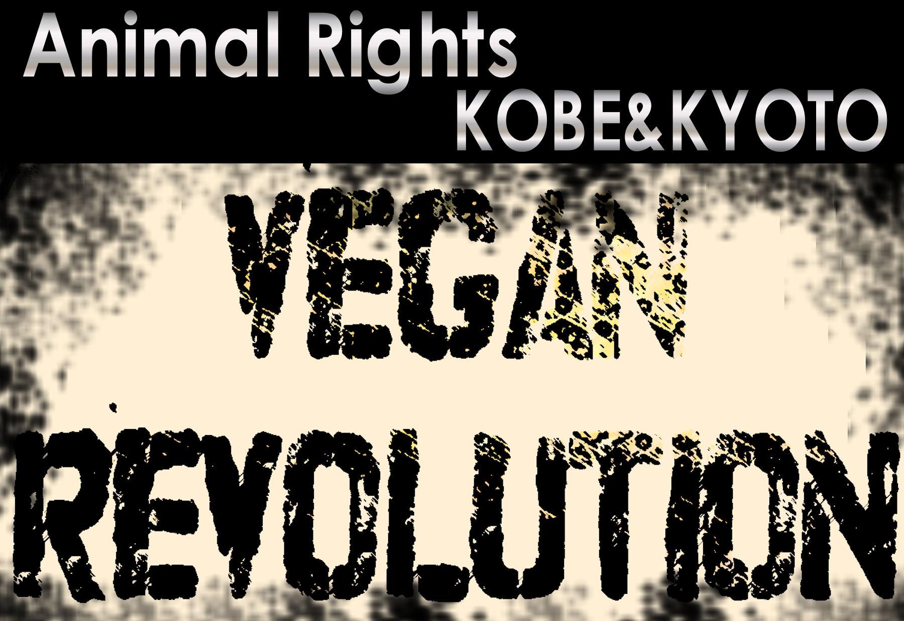 veganKOBEKYOTO.jpg
