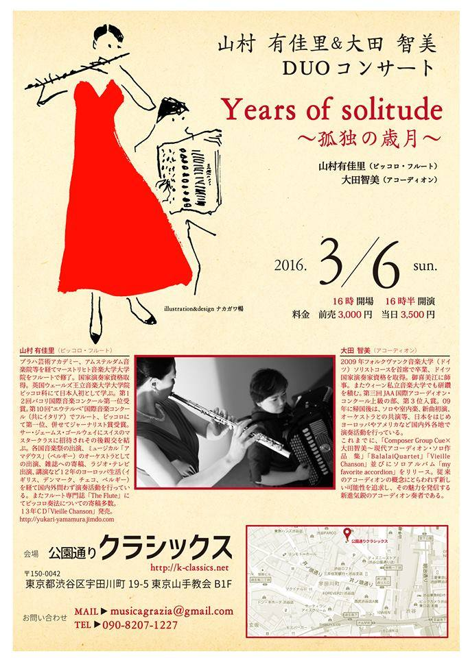 DUOコンサート「Years of solitude」デザインはナカガワ画伯!