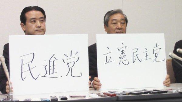 20160312民進党