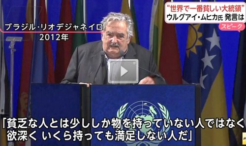Jose Mujica speech
