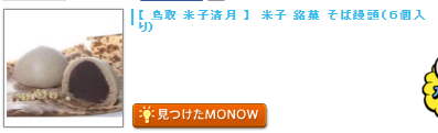 20151026monow.png