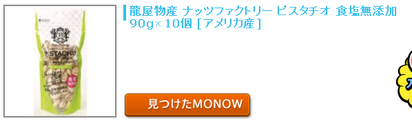 20151126monow.png