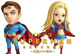 パチンコ「CR スーパーマンリターンズ~正義のヒーロー~」で使用されている使用楽曲一覧。歌の紹介。