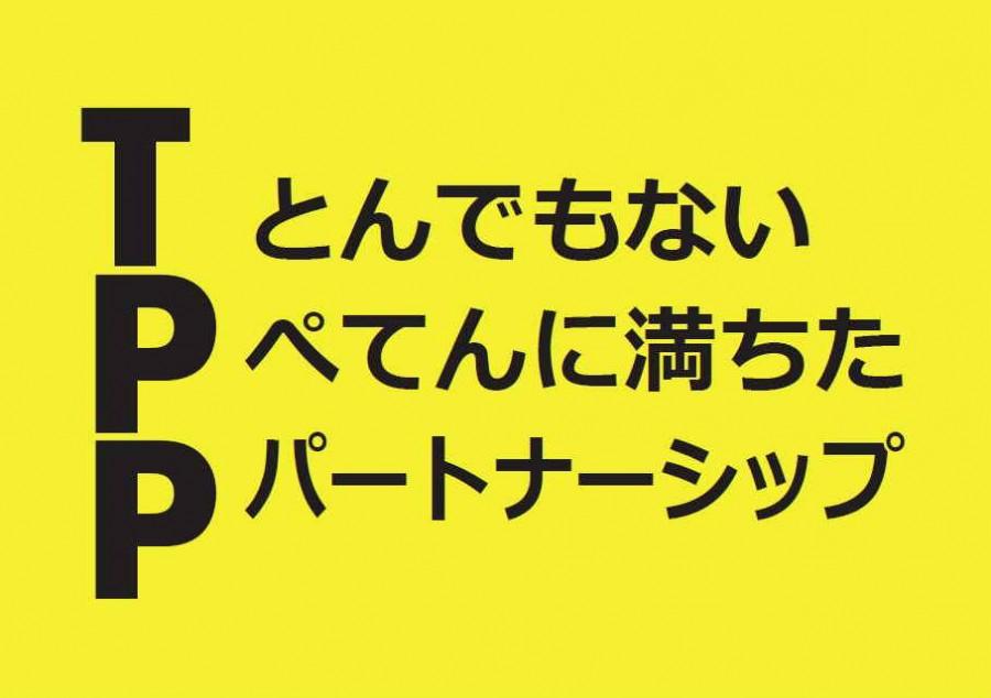 TPP-900x634.jpg