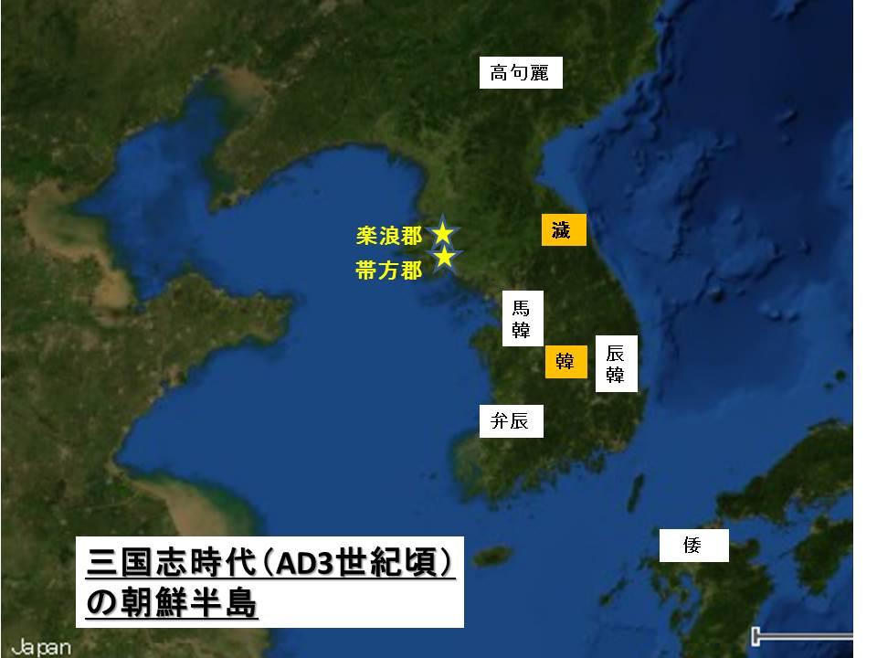 三国志時代の朝鮮半島