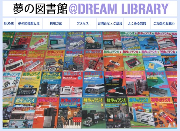 DREAM_LIBRARY.jpg