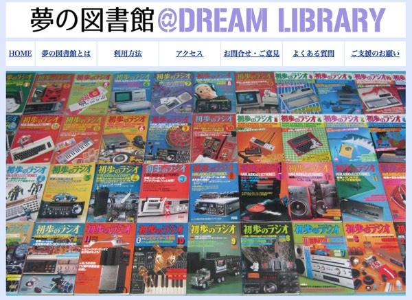 DREAM_LIBRARY.jpg