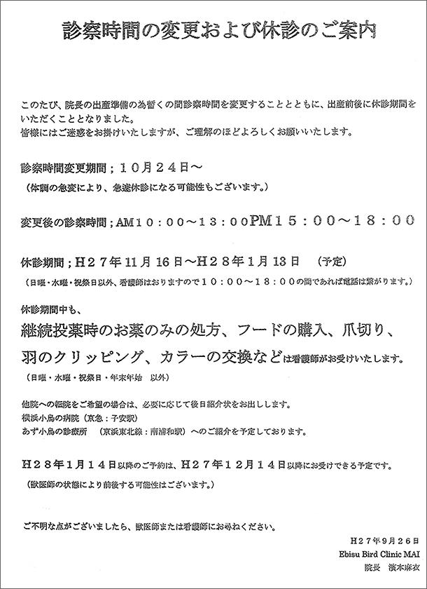 ebisu_info.jpg