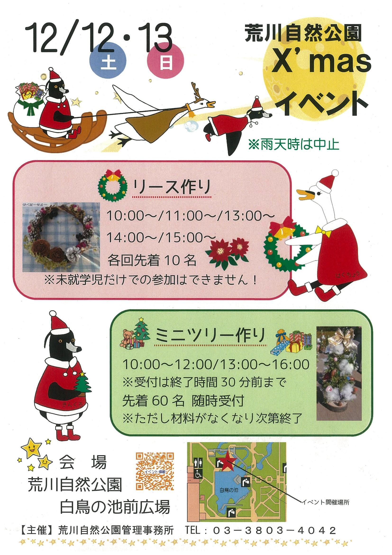 151212クリスマスイベント告知