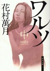 warutu005