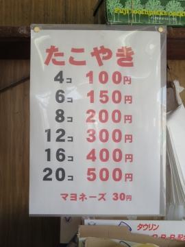 たこやき価格