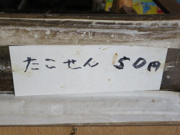 たこせん 50円