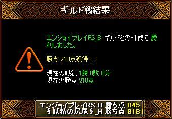 20151022妖精結果