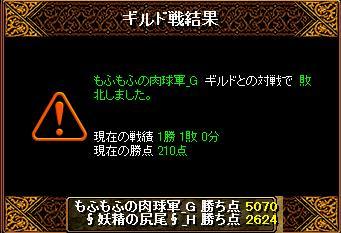 20151023妖精結果