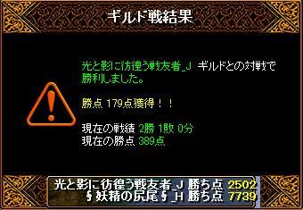 20151025妖精結果