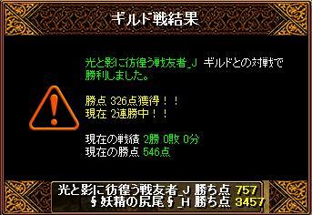 20151122妖精結果