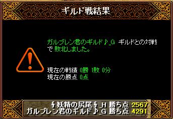 20151203妖精結果