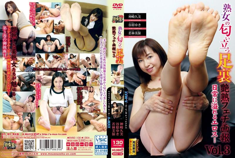 熟女の匂い立つ足裏 艶熟フェチ画報 Vol.3の足コキ,脚フェチDVD