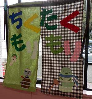 0930和田山_のれん