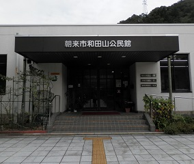 0930和田山_入り口正面