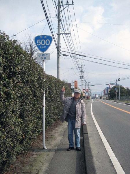20160304_国道500号線