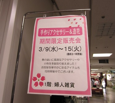 160314丸広東松山店