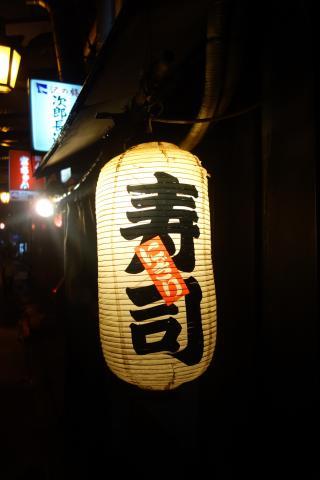 次郎長寿司提灯