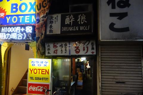 次郎長寿司入口