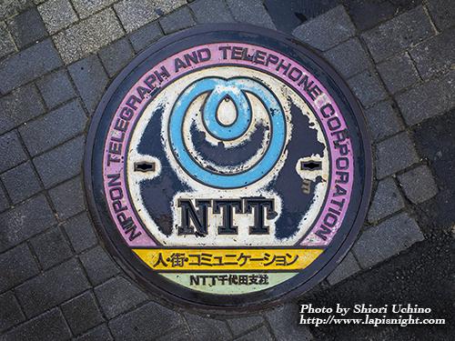 東京都 千代田区 マンホール -NTT-