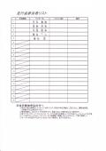 2015年11月03日 参加者リスト_0001