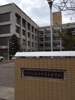 2工業高校