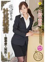 名ばかりの社長秘書~陵辱愛人契約~ 石原莉奈
