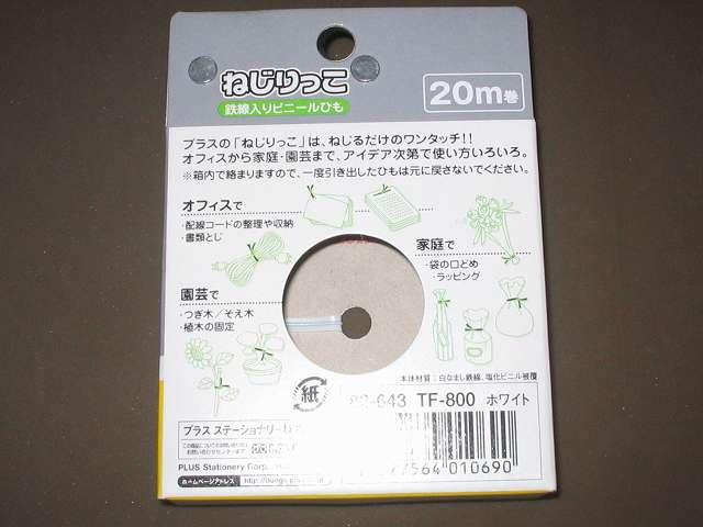 Xbox 360 コントローラーケーブル 断線対策 鉄線入りビニールひも 「ねじりっこ」 パッケージ裏面