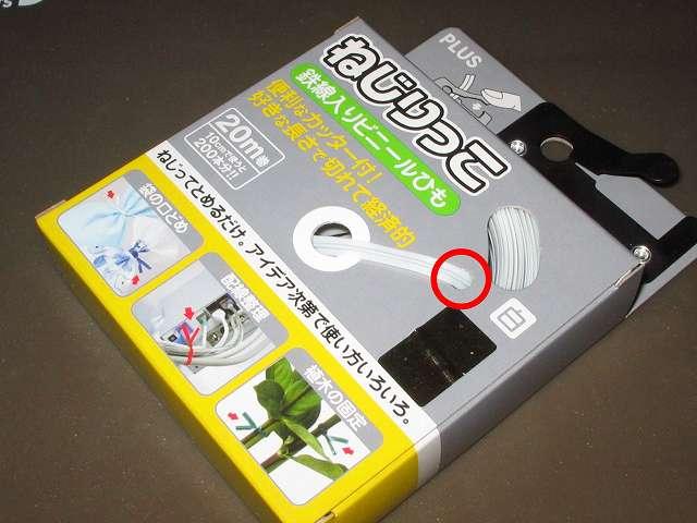 Xbox 360 コントローラーケーブル 断線対策 使用後は穴にビニールひもをさす