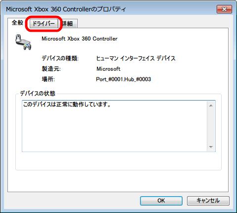 Xbox 360 コントローラー 非公式ドライバから公式ドライバへ切り替え、Microsoft Xbox 360 Controller(非公式ドライバ)のプロパティ画面 「ドライバー」タブをクリック