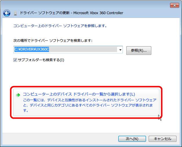 Xbox 360 コントローラー 非公式ドライバから公式ドライバへ切り替え、ドライバーソフトウェアの更新 Microsoft Xbox 360 Controller 画面 「コンピューター上のデバイス ドライバーの一覧から選択します(L) この一覧には、デバイスと互換性があるインストールされたドライバー ソフトウェアと、デバイスと同じカテゴリにあるすべてのドライバー ソフトウェアが表示されます。」 をクリック