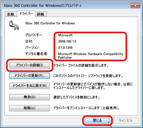 Xbox 360 コントローラー 非公式ドライバから公式ドライバへ切り替え、Microsoft Xbox 360 Controller のプロパティ画面 バージョンチェックと 「ドライバーの詳細(I)」ボタンをクリック