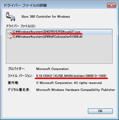 Xbox 360 コントローラー 非公式ドライバから公式ドライバへ切り替え、Microsoft Xbox 360 Controller のプロパティ画面 ドライバーファイルの詳細 「xusb21.sys」