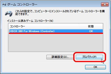 コントロールパネル → デバイスとプリンター を開く → 「Xbox 360 Controller for Windows」 を選択した状態で、右クリックから 「ゲーム コントローラーの設定(G)」 をクリック → Xbox 360 コントローラーを選択した状態で 「プロパティ(P)」 ボタンをクリック