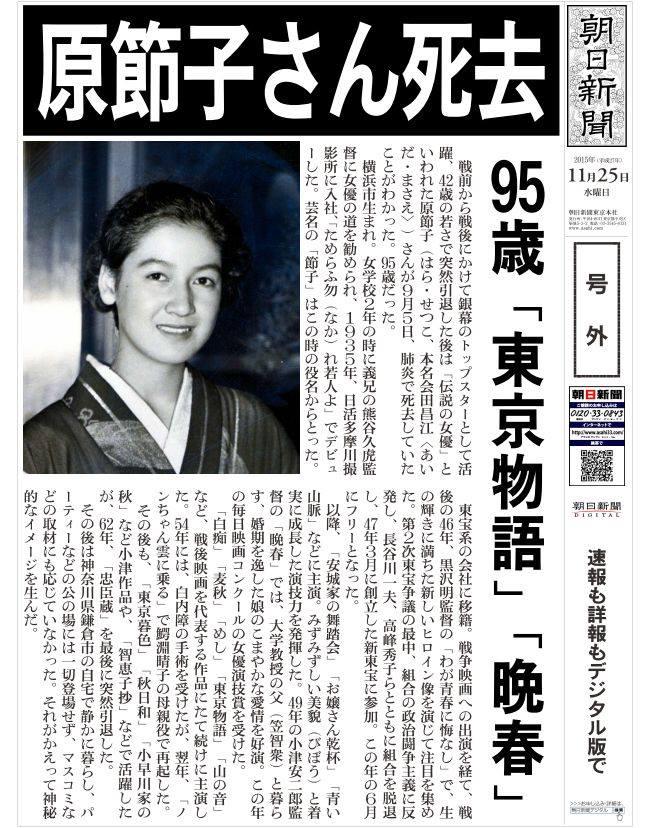 原節子死亡朝日新聞号外20151125