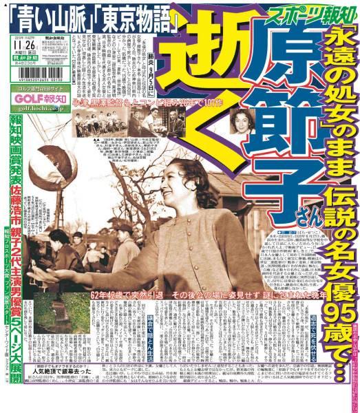 20151126スポーツ報知原節子死亡