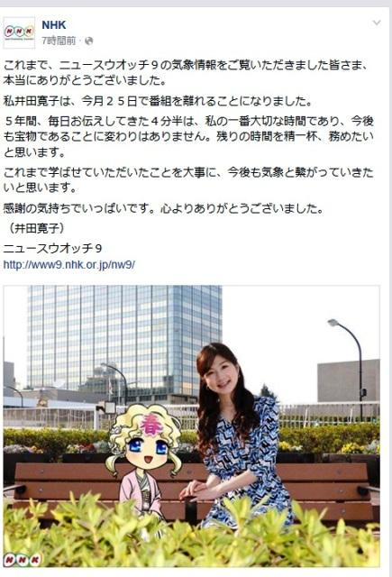 NW9井田寛子