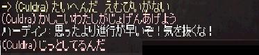 1021おいてけぼり5