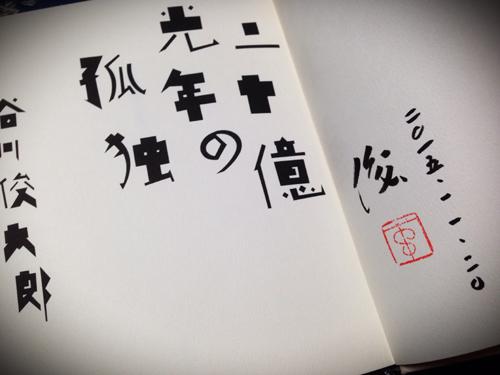 20151120tanikawa-m.jpg