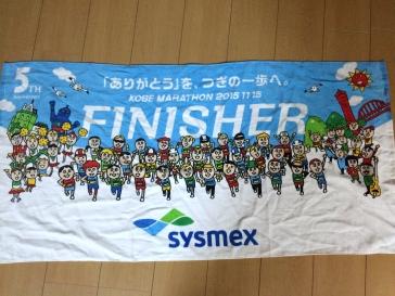 神戸マラソン2015完走タオル