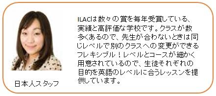 ILACトロント3