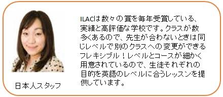 ILACバンクーバー3