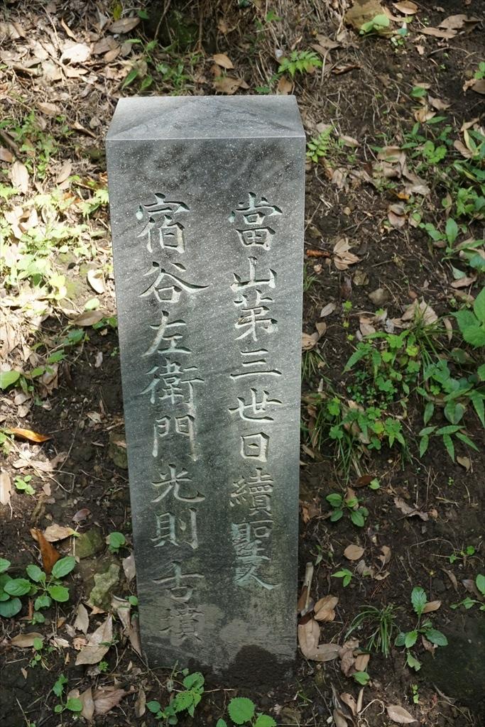 >「當山第三世日續聖人 宿谷左衛門光則古墳」と書かれた石碑_2