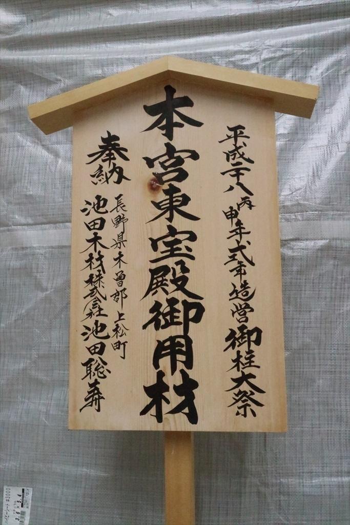 『式年造営御柱大祭』の建築用材