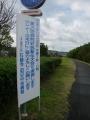151115駅伝大会の看板